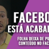 Folha abandona Facebook: A Rede Social está acabando?